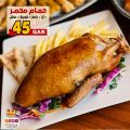 AL Bashawat Restaurant Qatar offers 2021