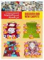 عروض أسواق رامز قطر 2019