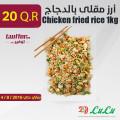 Chicken fried rice 1kg