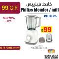 Philips blender / mill