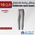 Children's sport pants