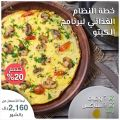 Diet Cafe Qatar Offers 2020