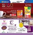 عروض أنصار جاليرى قطر أفضل الأسعار