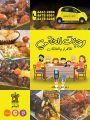 El Haty Restaurant Qatar offers 2020