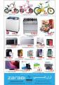 Offers zarabi hypermarket