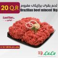 لحم بقرى برازيلى مفروم 1كغ