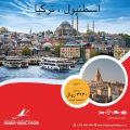 عروض ريجينسى للسفريات والسياحة قطر 2020