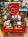 The Body Shop Qatar Offers  2019