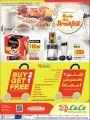 lulu hyper market Qatar Offers
