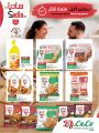 LULU hypermarket qatar offers 2020