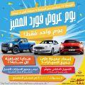 عروض فورد قطر للسيارات 2019