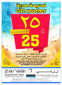 Zarabi Department Store Offers