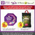 Al Meera Qatar Offers  2020