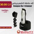 Geepas Re/ trimmer