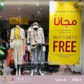 Splash Qatar Offers  2020