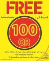 قسيمة شراء مجانية 100 ريال قطرى