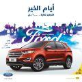 عروض قطر  -  عروض فورد قطر للسيارات