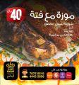 El Haty Restaurant Qatar offers 2021