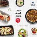 Diet Cafe Qatar Offers 2021