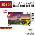 LG 43 inch full HD LED TV