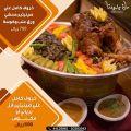 عروض مطعم حارة جدونا قطر 2020