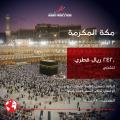Offers - Makkah  3 Days