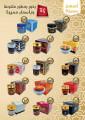 عروض أسواق رامز قطر - سوبر ماركت