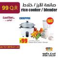 Geepas rice cooker / blender