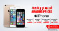 Amazing prices for iPhone smartphones