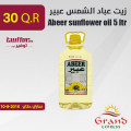 Abeer sunflower oil 5 ltr