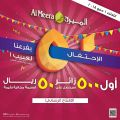 Gift vouchers worth QAR 50 - Al Meera Qatar