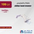 philips hand steamer