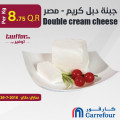 Double cream cheese - Egypt