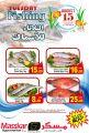 Tuesday for fish on masskar hyper