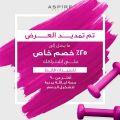 Aspire Active Offers qatar
