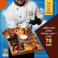 Al Bashawat Restaurant Qatar offers 2020