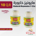 Khaburah Mayonnaise 2×32oz