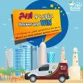 عروض  قطر  صيدلية خلود 2019