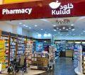 عروض صيدلية خلود - قطر