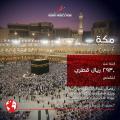 Offers - Makkah