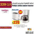Philips coffee maker/toaster