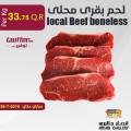 local Beef boneless 1kg