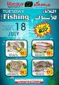 الثلاثاء للأسماك في مسكر هايبر ماركت