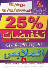 عروض أسواق رامز قطر - ملابس