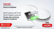 قاعدة شحن وتخزين النسخ الاحتياطي للهواتف الذكية