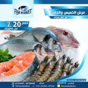 FishMarket Restaurant Offers