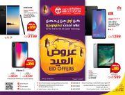 Jarir bookstore Qatar Offers