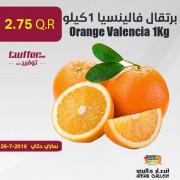 برتقال فالينسيا 1كيلو