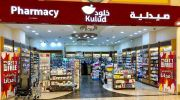 Offers Qatar  Kulud Pharmacy
