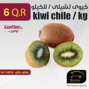 kiwi chile / kg